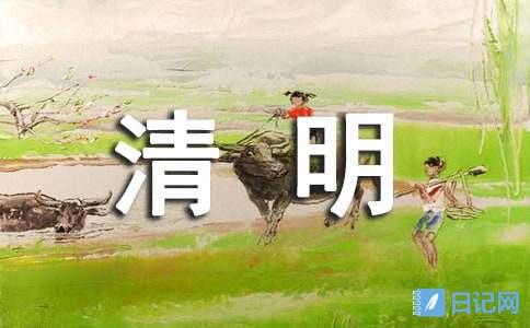 【精品】清明节日记合集六篇